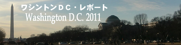 ワシントンDC2011レポート