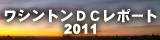 ワシントンDCレポート2011