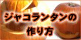 ハロウィンカボチャ:ジャコランタンの作り方