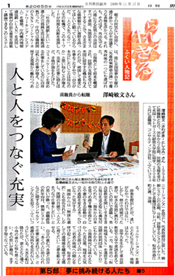 日刊県民福井 - ふくい人物記