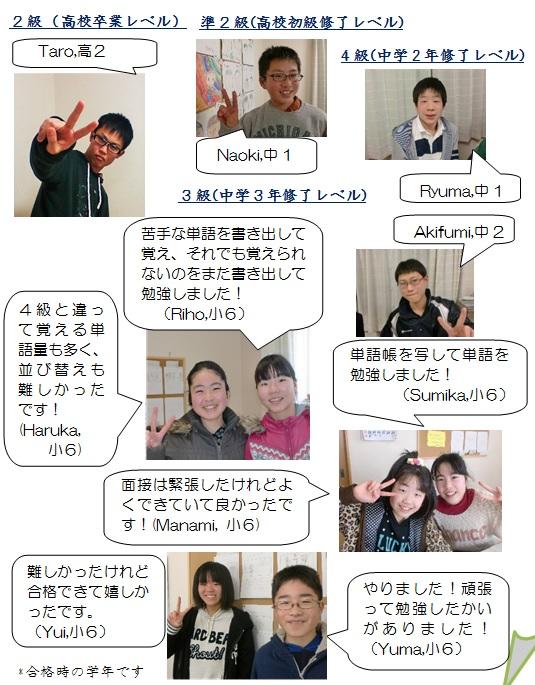 英検合格おめでとう!