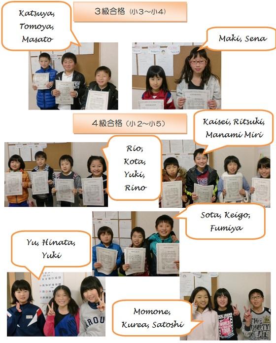 児童英検合格おめでとう