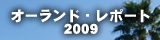 オーランドレポート2009