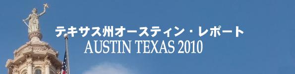 テキサス州オースティン2010レポート