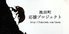 池田町応援プロジェクト