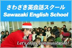 さわざき英会話スクール